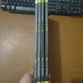 彩绘本中国古典文学神怪故事丛书 4册合售精装一版一印