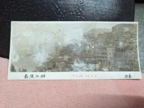 老照片(嘉陵江畔)[有霉斑点]