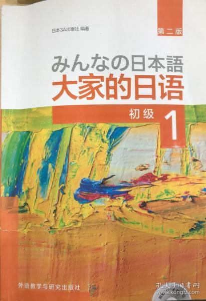 大家的日语(第二版)(初级)(1)(配MP3光盘1张)