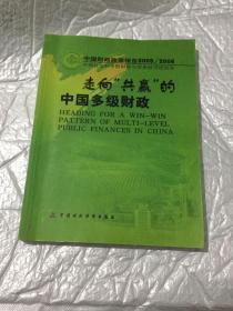 """中国财政政策报告2005/2006:走向""""共赢""""的中国多级财政"""