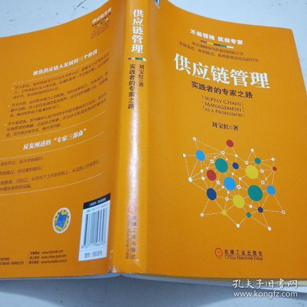 供应链管理:实践者的专家之路