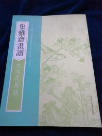 集雅斋画谱:木本花鸟谱