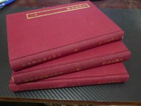 《元曲选外编》全三册,一版
