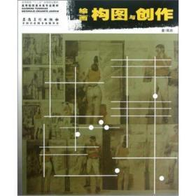 美术类专业教材:绘画构图与创作 蒋跃 安徽美术出版社 9787539832319