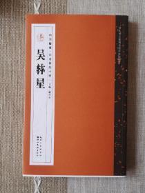 中流篆刻十家 吴林星 (毛边本)