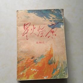 星火燎原 选篇之一 封面题签 毛泽东 封面设计 姜学亮