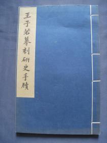 王子若摹刻研史手牍  线装全一册 文物出版社1962年一版一印 私藏好品