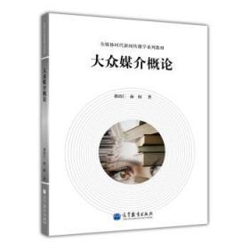 全媒体时代新闻传播学大众媒介概论 邵培仁 高等教育出版社9787040342826