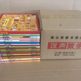 汉声数学图画书(全套共41册+妈妈手册)  幼儿启蒙书 3-7儿童读物