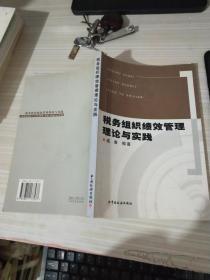 税务组织绩效管理理论与实践