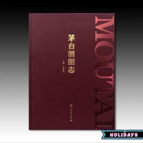 新版精装装18年末出版茅台酒鉴定工具书 茅台酒图志