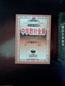 金星教育·中学教材全解:8年级数学(上)(人教实验版)(工具版)