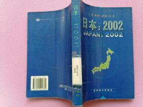 日本:2002