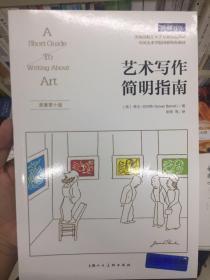 艺术写作简明指南 原著第10版 (正版)