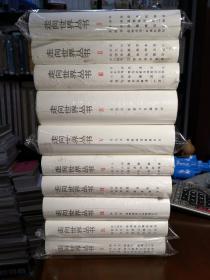 走向世界丛书(全十册)  钟叔河先生签名题词  保真