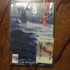 风云(第二部第四册)附送聂风雪饮刀卡