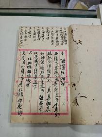 手抄中医书,药方,跌打(76面)