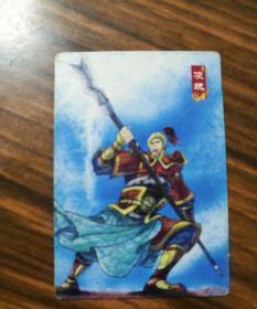 食品卡:华丰魔法士(凌统)'