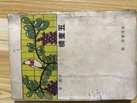 1934年初版新文学《五奎桥》 封面设计精美,内有彩图