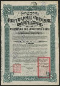 [老债券]  民国十年(1921年) 民国政府对外发行陇秦豫海铁路债券500法郎一枚