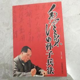 毛泽东与孙子兵法