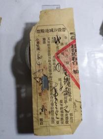 中华民国奉天财政厅收据   有损  50件以内商品收取一次运费。大小品自定。