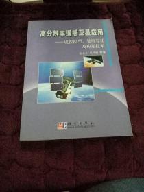 高分辨率遥感卫星应用:成像模型、处理算法及应用技术
