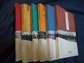 红色年代运动纪实:向苏联老大哥学习、大跃进、人民公社、知识青年上山下乡、三反五反、农村联产承包责任制  6册合售。