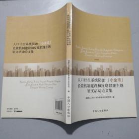 """人口计生系统防治""""小金库""""长效机制建设和反腐倡廉主题征文活动论文集"""