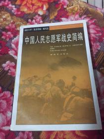中国人民志愿军战史简编(抗美援朝战争历史)