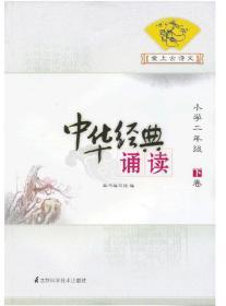 中华经典诵读 爱上古诗文 二年级下册
