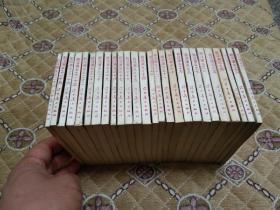 连环画-《前汉演义 》全26册  83年一版一印   直板 四角尖尖 品极佳