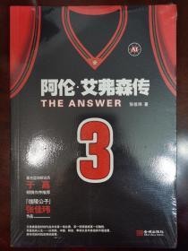 The Answer:阿伦•艾弗森传