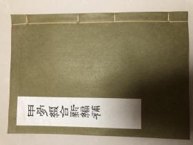 甲骨缀合新编补,16开宣纸线装厚册1978年艺文印书馆