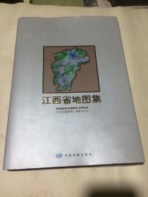 江西省地图集(附光盘,放大镜)