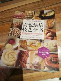 面包烘焙技艺全书:解析面包制作技艺与风味的精髓