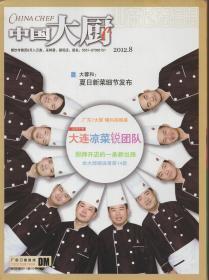 《中国大厨》2012年8月 【不带光盘】