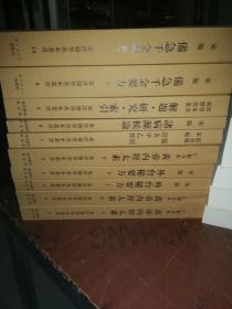 东洋医学善本丛书(1-40册)