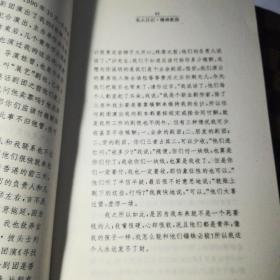名人日记----精神家园