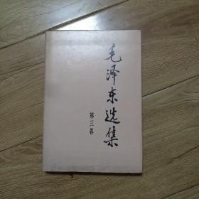 毛泽东选集(第三卷)精装