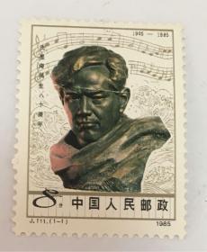 J111冼星海诞生八十周年邮票。自家藏品,售出不退不换