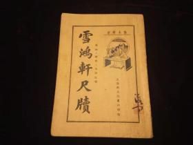 雪鸿轩尺牍(卷上)民国旧书