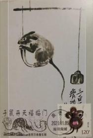 庚子年鼠年极限明信片, 齐白石画鼠自称图 ,不自量力成语 ,生肖邮票