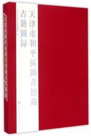 天津市和平区图书馆藏古籍图录