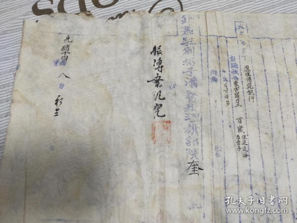 清代蒙古族法律案宗
