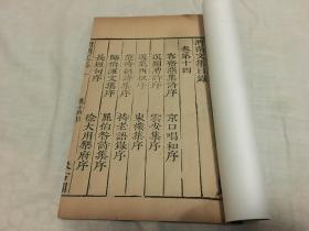 渭南文集第十四卷(汲古阁)