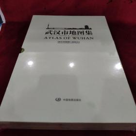 武汉市地图集 布面精装8开铜版纸彩印带书盒 中国地图出版社2015年1版1印 书净重约3300多克 原价980元正版现货