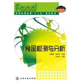 食品检测与分析 正版 王喜波,张英华 主编 9787122168764