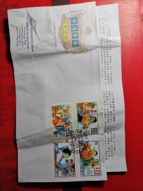 ------1995年(香港影星首日封。)—件。有—张介绍。