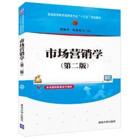 市场营销学(第二版) 正版 谭俊华、沈金菊 9787302442165